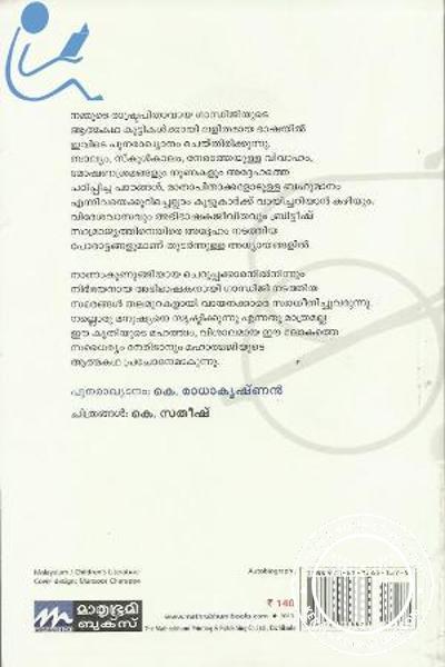 back image of Gandhijiyude Athmakadha Kuttikalkku