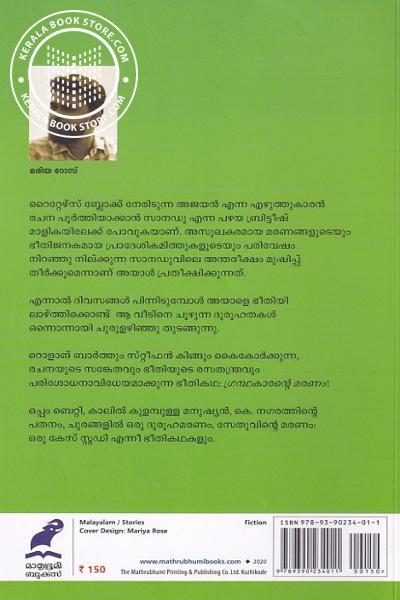 back image of ഗ്രന്ഥകാരന്റെ മരണവും മറ്റു ഭീതികഥകളും