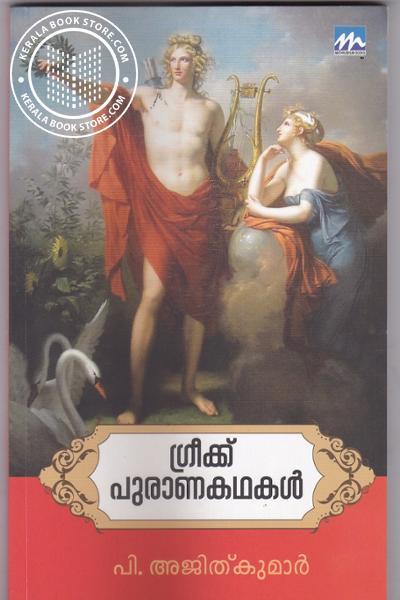 back image of Greek Puranakathakal