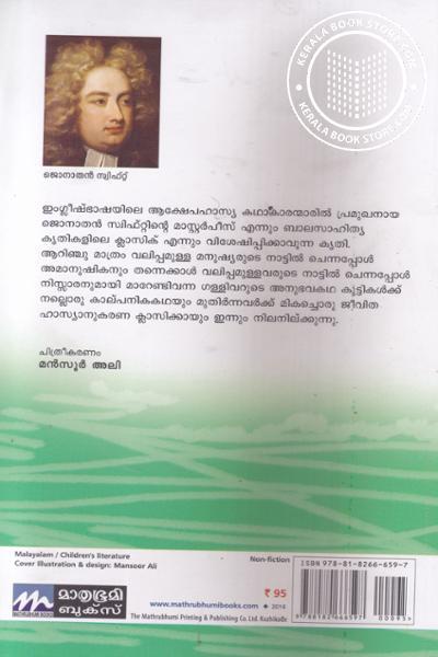 back image of Gullivarude Yathrakal