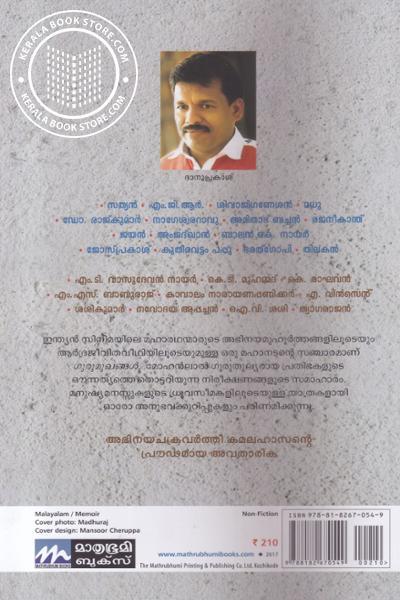 back image of Gurumukhangal