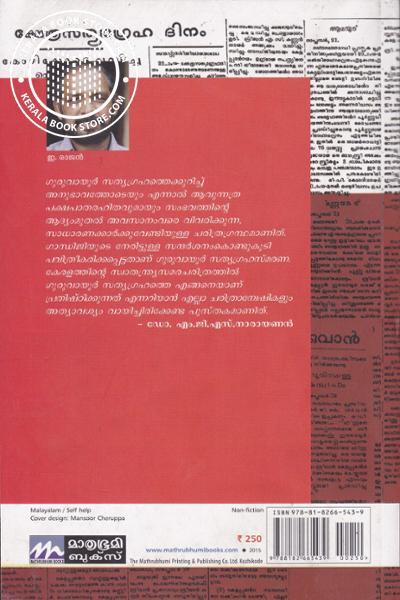 back image of Guruvayoor Sathyagraham