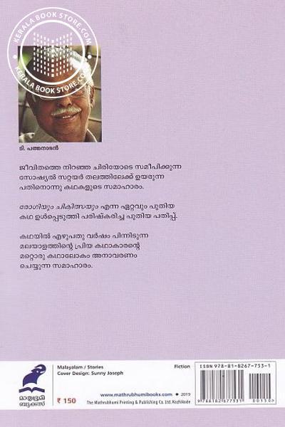back image of ഹംസഗാനം