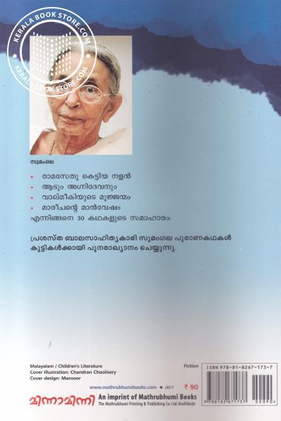 back image of Hanumanum Arjunanum Mattu Kathakalum
