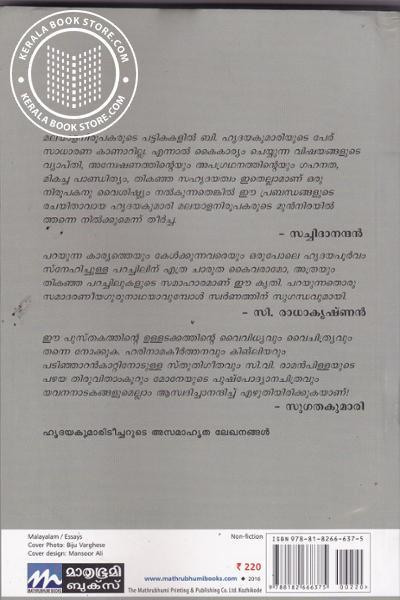 back image of Harinamakeerthanam Muthal King Lear Vare