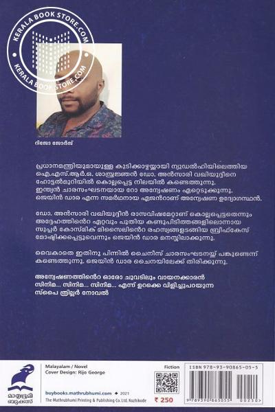 back image of ഹവാന ക്ലബ്