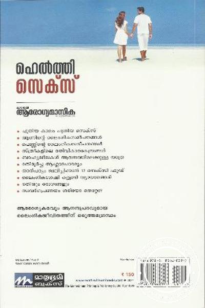 back image of ഹെല്ത്തി സെക്സ്