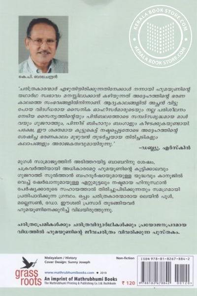 back image of ഹുമയൂണ്
