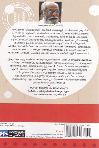 back image of Ilakal Kozhiyatha Marangal