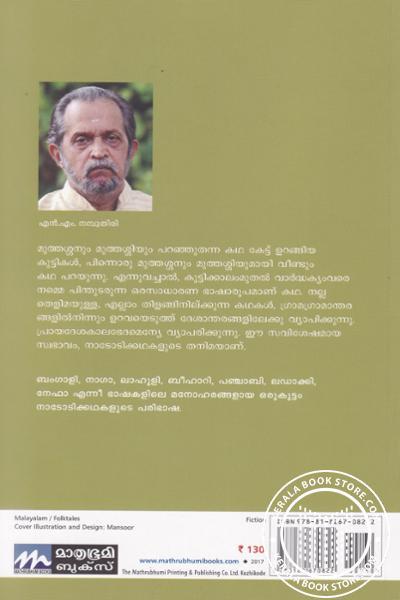 back image of Indian Nadodikkathakal