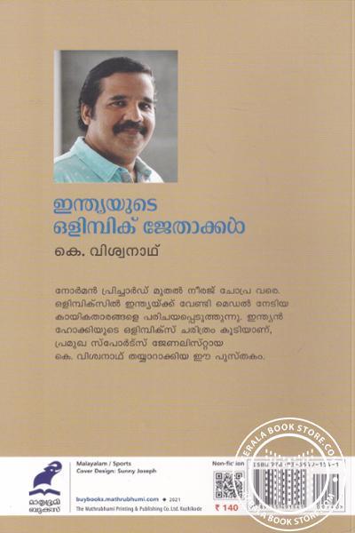 back image of Indiayude Olympic Jethakkal