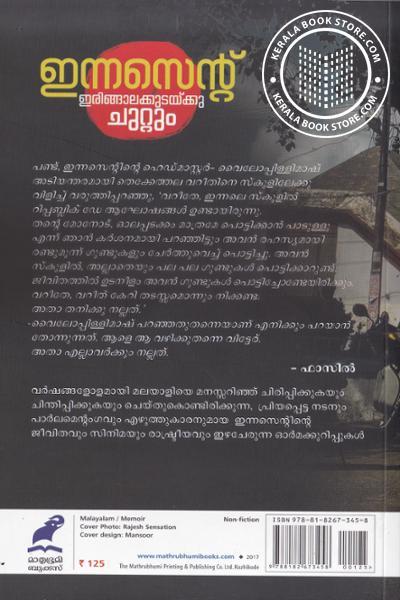 back image of Irinjalakudakku Chuttum