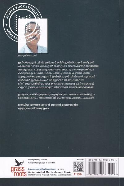 back image of ഇരുപത് കുറ്റാന്വേഷണ കഥകള്