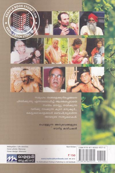back image of Itharavazhvukal