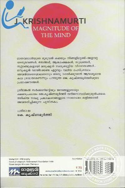 back image of ജെ കൃഷ്ണമൂര്ത്തി- മനസ്സിന്റെ അനന്തവിസ്മൃതി