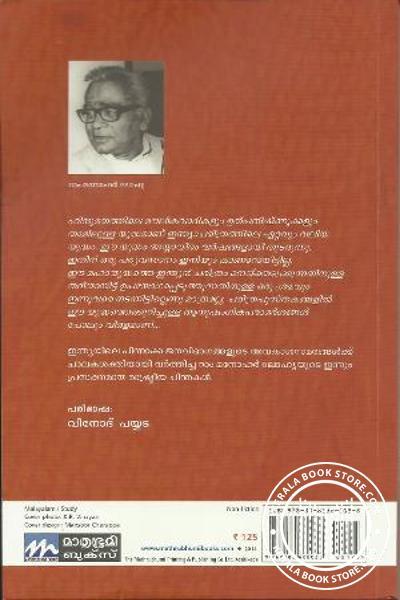 back image of ജാതി വ്യവസ്ഥ