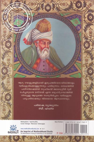 back image of Jalaluddin Rumi