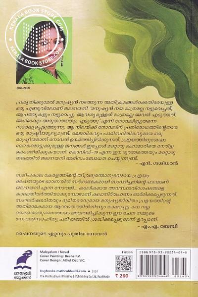 back image of ജലനയനി