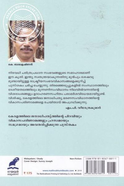 back image of ജനാധിപത്യ കേരളം