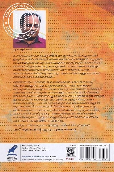 back image of ജയന്റെ അഞ്ജാത ജീവിതം