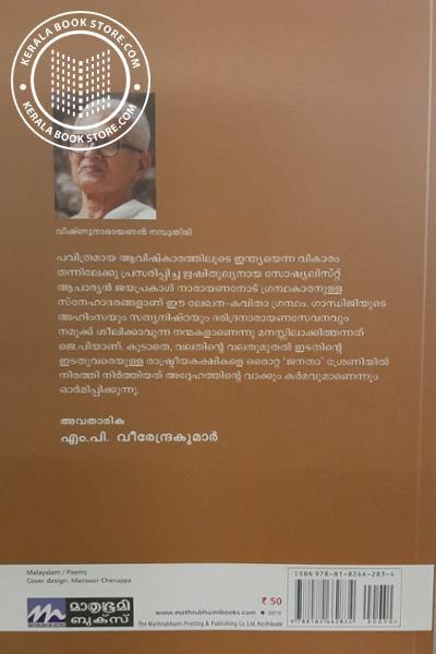 back image of ജയപ്രകാശം