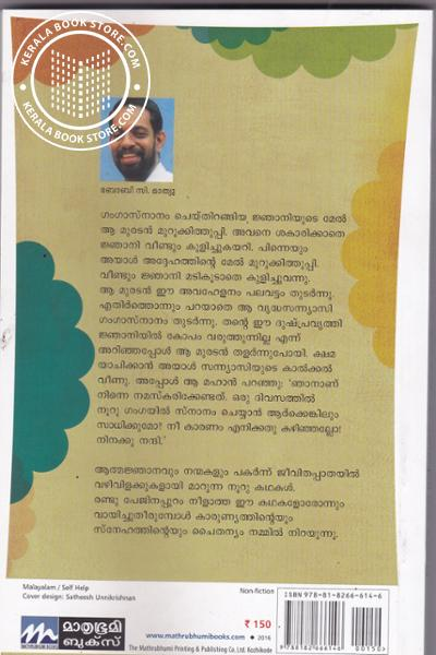 back image of Jeevetha Vijayathinu 100 Kathakal