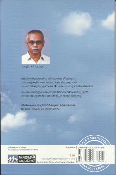 back image of ജീവിത വിജയ ധ്യാനങ്ങള്