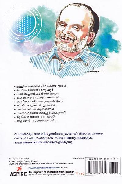back image of ജീവിതമെന്ന ദിവ്യാനുഭവം