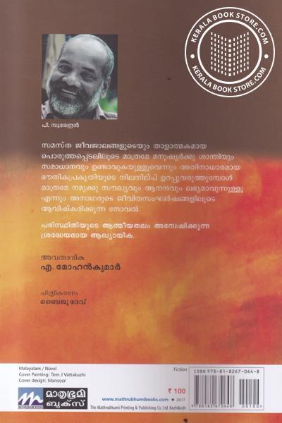back image of Jinasalabhangalude Veedu