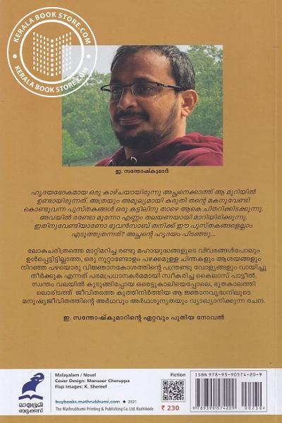 back image of ജ്ഞാനഭാരം