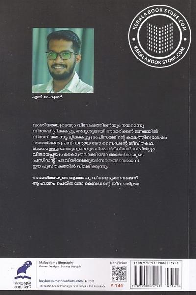 back image of ജോ ബൈഡന് അമേരിക്കന് പ്രസിഡന്റ് പദത്തിലേക്കുള്ള യാത്ര