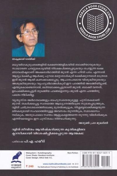 back image of ജൂഠന്