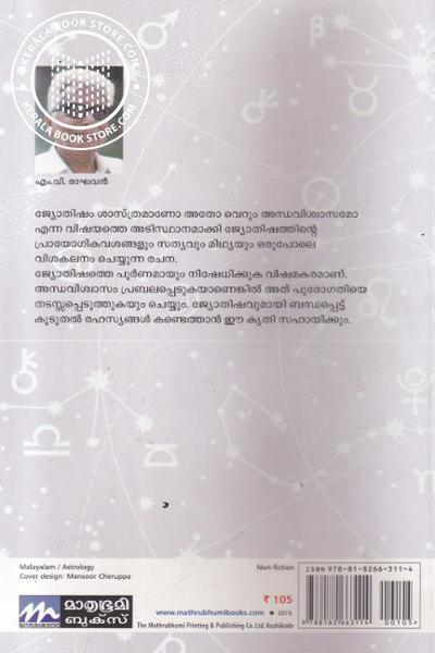 back image of ജ്യോതിഷം സത്യവും മിഥ്യയും
