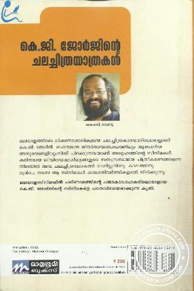 back image of K G Georgeinte Chalachithra Yathrakal