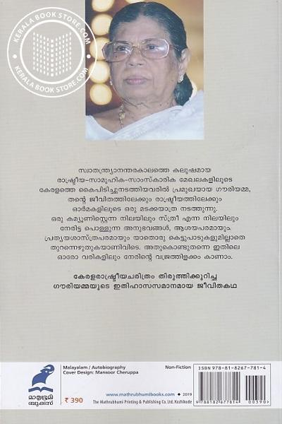 back image of കെ ആര് ഗൗരിയമ്മ - ആത്മകഥ