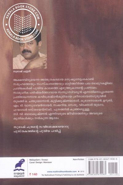 back image of കാലാതിവർത്തനം