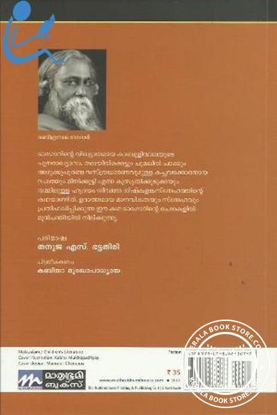 back image of കാബൂളിവാല -മാതൃഭൂമി പതിപ്പ്-