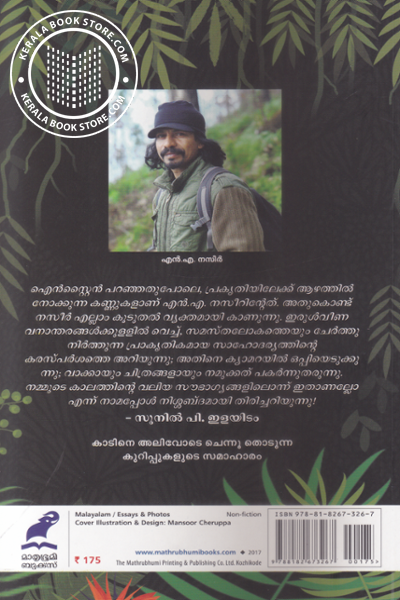 back image of Kadethu Kaduvayethu Njanethu