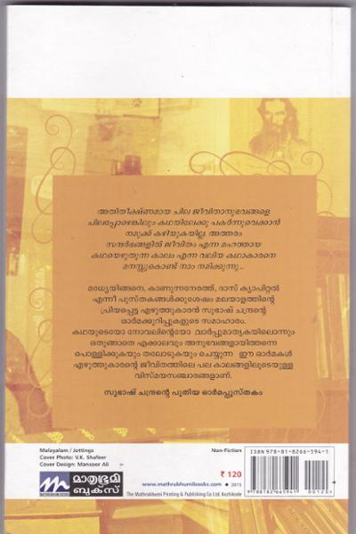 back image of Kadhayakkaanaavaathe