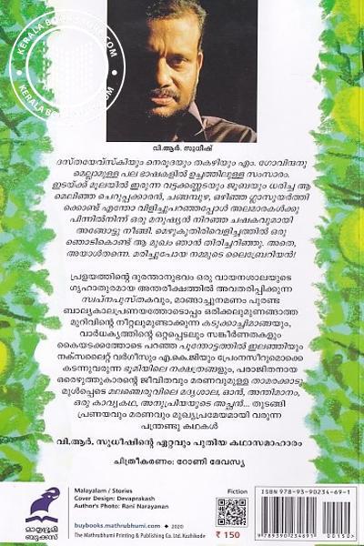 back image of കടുക്കാച്ചി മാങ്ങ