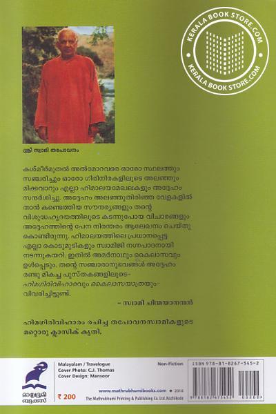 back image of കൈലാസ യാത്ര