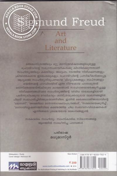 back image of Kalayum Sahithyavum