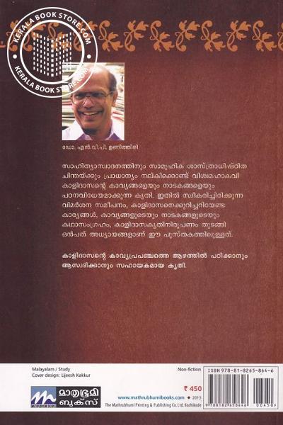 back image of കാളിദാസ കൃതികള് - ഒരു പഠനം