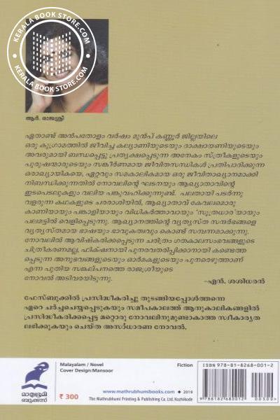 back image of കല്യാണിയെന്നും ദാക്ഷായണിയെന്നും പേരായ രണ്ടു സ്ത്രീകളുടെ കത