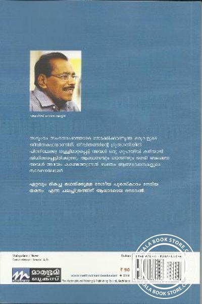 back image of കാമന