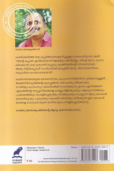 back image of കാണാതായവരുടെ മന-ശാസ്ത്രം