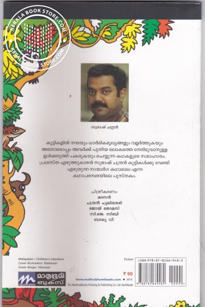 back image of കണ്ണാടിമാളിക