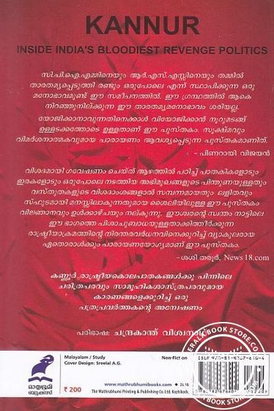 back image of Kannur Prathikara Rashtreeyathinte Kanappurangal