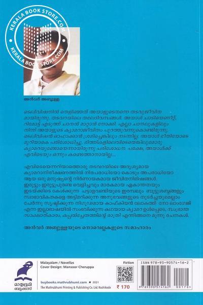 back image of കപ്പൽച്ചേതത്തിന്റെ രാത്രി