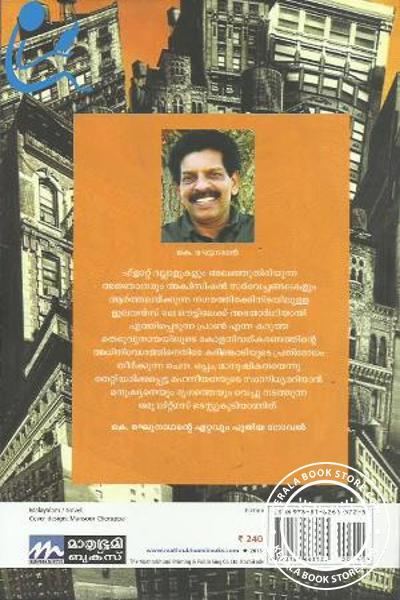 back image of കരിങ്കൊടി